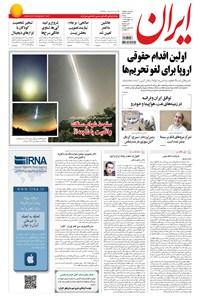 ایران - ۱۳۹۴ شنبه ۱۰ مرداد