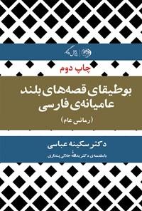 بوطیقای قصههای بلند عامیانهی فارسی؛ رمانس عام