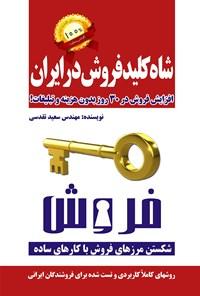 شاهکلید فروش در ایران؛ افزایش فروش در ۳۰ روز بدون هزینه و تبلیغات