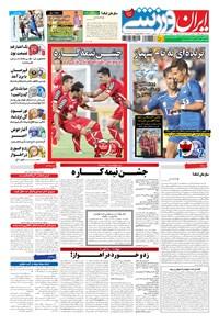 ایران ورزشی - ۱۳۹۴ شنبه ۱۰ مرداد