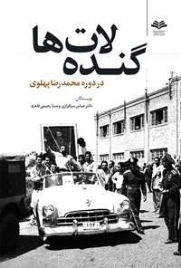 گندهلاتها در دورهی محمدرضا پهلوی
