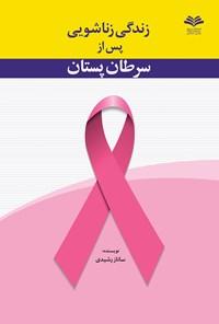زندگی زناشویی پس از سرطان پستان