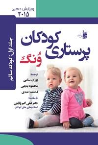 درسنامه پرستاری کودکان ونگ جلد اول (کودک سالم)