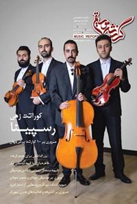 ماهنامه گزارش موسیقی ـ شماره ۱۰۰ ـ خرداد ۹۷