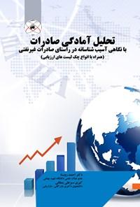 تحلیل آمادگی صادرات با نگاهی آسیبشناسانه در راستای صادرات غیرنفتی