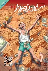 ماهنامه طنزوکاریکاتور اصفهان نیمروز ـ شماره ۳۲ ـ خرداد ۹۷