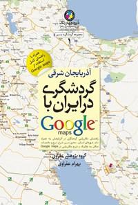 گردشگری در ایران با گوگل مپس (۱) آذربایجان شرقی