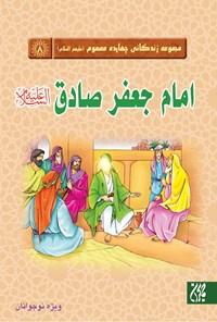 امام جعفر صادق؛ مجموعه چهارده معصوم