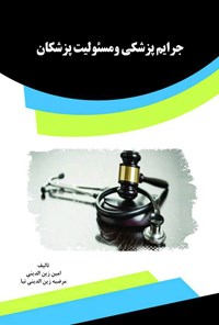 جرایم پزشکی و مسئولیت پزشکان