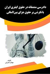 دادرسی منصفانه در حقوق کیفری ایران با نگرشی بر حقوق جزای بینالمللی