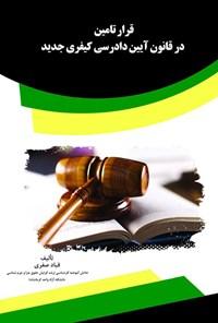 قرار تأمین در قانون آیین دادرسی کیفری جدید