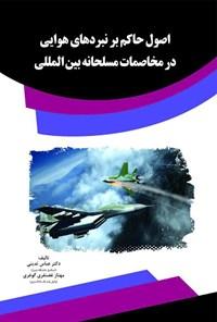 اصول حاکم بر نبردهای هوایی در مخاصمات مسلحانه بینالمللی