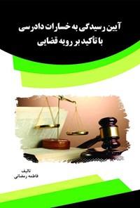 آیین رسیدگی به خسارات دادرسی با تأکید بر رویهی قضایی