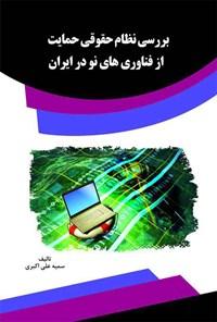 بررسی نظام حقوقی حمایت از فناوریهای نو در ایران