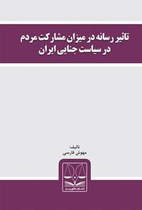 تأثیر رسانه در میزان مشارکت مردم در سیاست جنایی ایران