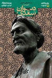 گزیده دیوان سعدی