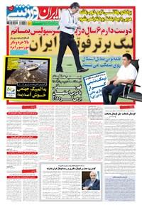 ایران ورزشی - ۱۳۹۴ دوشنبه ۱۲ مرداد
