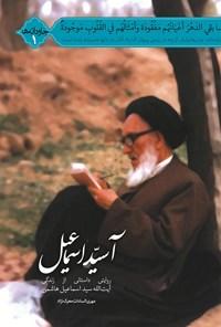 آسیّد اسماعیل
