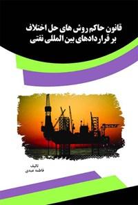 قانون حاکم روشهای حل اختلاف بر قراردادهای بینالمللی نفتی