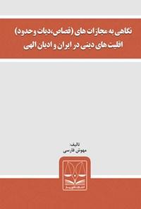 نگاهی به مجازاتهای (قصاص، دیات و حدود) اقلیتهای دینی در ایران و ادیان الهی