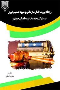 رابطه بین ساختار سازمانی و شیوه تصمیم گیری در شرکت خدمات بیمه ایران خودرو