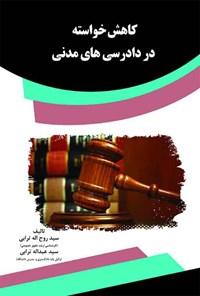 کاهش خواسته در دادرسیهای مدنی
