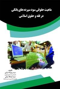 ماهیت حقوقی سود سپردههای بانکی در فقه و حقوق اسلامی