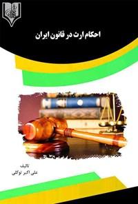 احکام ارث در قانون ایران