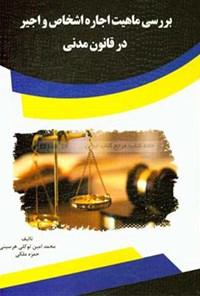 بررسی ماهیت اجاره اشخاص و اجیر در قانون مدنی