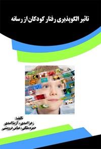 تأثیر الگوپذیری رفتار کودکان از رسانه