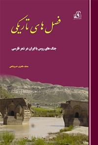 فصل های تاریکی؛ جنگ های روس با ایران در شعر فارسی