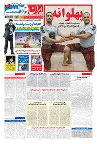 ایران ورزشی - ۱۳۹۴ سه شنبه ۱۳ مرداد