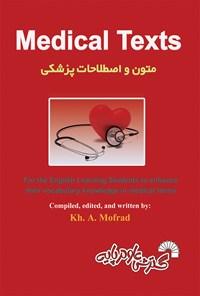 Medical Texts