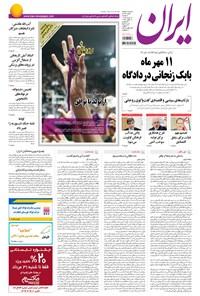 ایران - ۱۳۹۴ سه شنبه ۱۳ مرداد