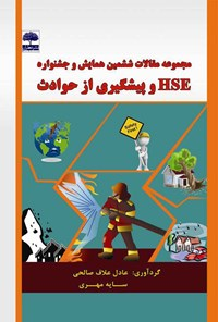 مقالات ششمین همایش و جشنواره  HSE و پیشگیری از حوادث