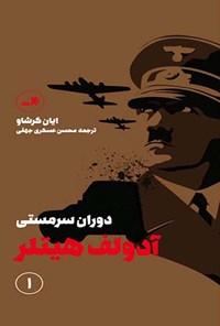 آدولف هیتلر (جلد اول و دوم)