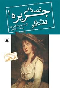 قصههای جزیره (جلد اول: دختر قصهگو)