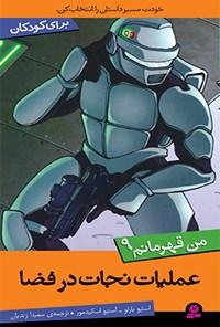 من قهرمانم؛ عملیات نجات در فضا (جلد نهم)