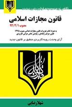 قانون مجازات اسلامی براساس قانون مصوب ۱۳۹۲/۲/۱