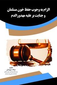 الزام به وجوب حفظ خون مسلمان  و جنایت بر علیه مهدورالدم