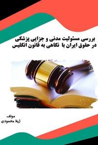بررسی مسئولیت مدنی و جزایی پزشکی در حقوق ایران با  نگاهی به قانون انگلیس