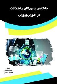 جایگاه بهرهوری فناوری اطلاعات در آموزش پرورش