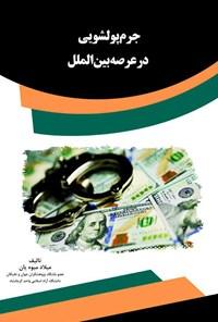 جرم پولشویی در عرصهی بینالملل