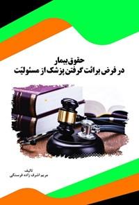 حقوق بیمار؛ در فرض برائتگرفتن پزشک از مسئولیّت