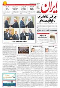 ایران - ۱۳۹۴ چهارشنبه ۱۴ مرداد