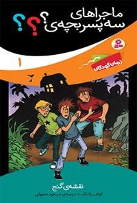 ماجراهای سه پسر بچه؛ نقشه گنج (جلد اول)