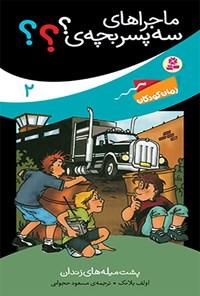 ماجراهای سه پسر بچه؛ پشت میله های زندان (جلد دوم)