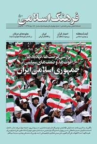 فصلنامۀ فرهنگ و ادبیات انقلاب اسلامی ـ شماره ۵۰ ـ بهار ۹۷