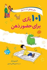 ۱۰۱ بازی برای حضور ذهن: به همراه معماهایی برای کودکان