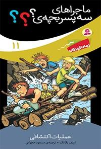 ماجراهای سه پسر بچه؛ عملیات اکتشافی (جلد یازدهم)
